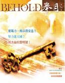 舉目54期 2012.3