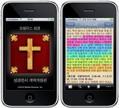 iphone bible