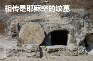 BH66-46-7374-圖1-耶路撒冷相傳的耶穌墳墓.R20