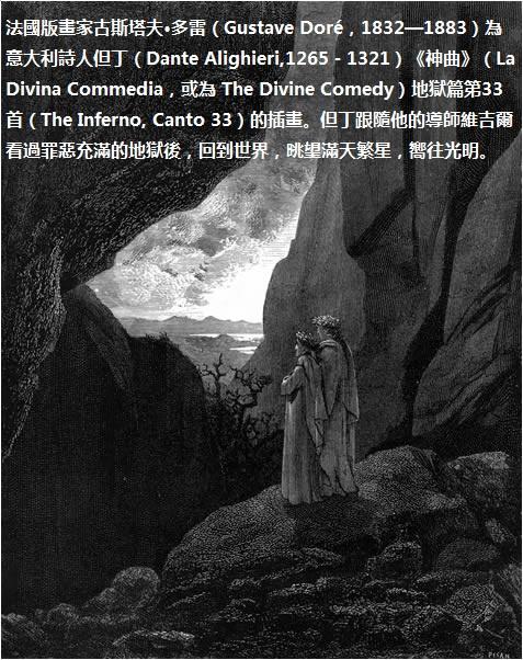 BH68-06-7506-圖2-Dante0074.Inferno, Canto 34R