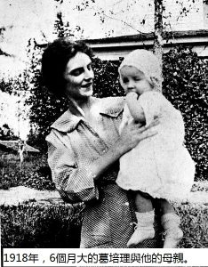 BH68-22-7615-圖1.11-1918年,6個月大的葛培理與他的母親。r