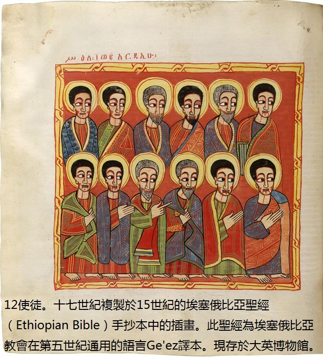 BH68-32-7338-圖2-The_twelve_apostles_-_British_Library_Add__MS_59874_Ethiopian_Bibler