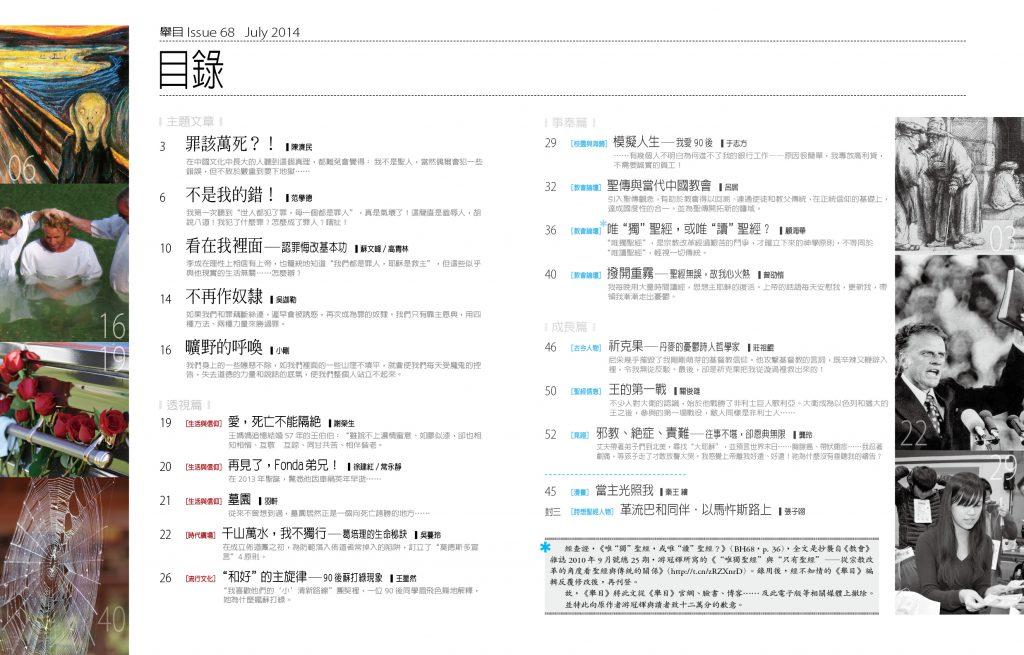 BH68_index_new