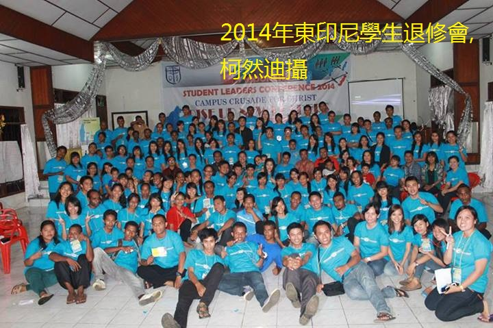 BH69-34-7675-圖1-2014年東印尼學生退修會。柯然迪攝East Indonesiar