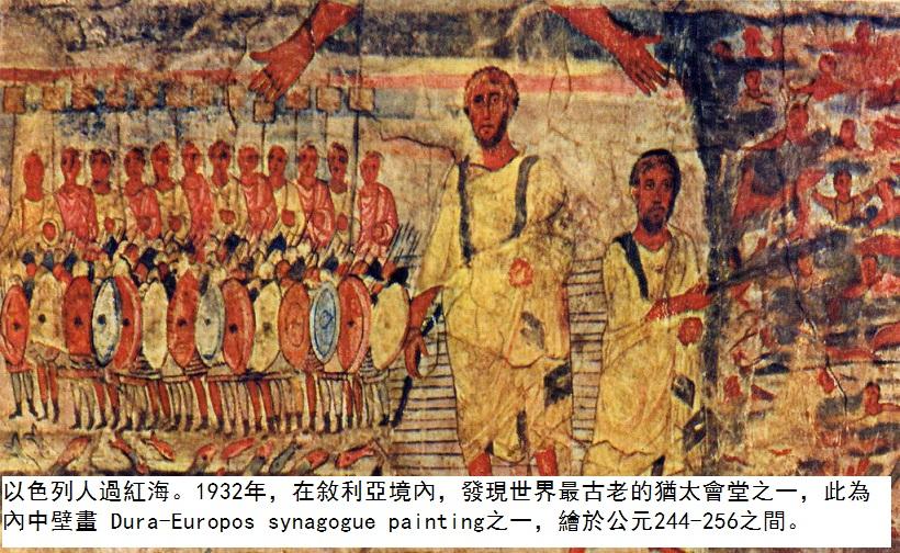 BH69-38-7669-Dura_Europos_fresco_Jews_cross_Red_Sear