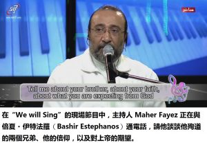 We-Will-Sing-Maher-Fayez