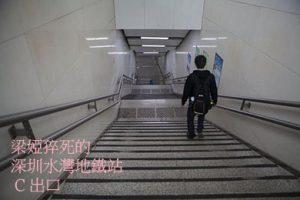 BH73-24-7532-圖2-梁娅猝死的深圳水湾地铁站C出口 宽390