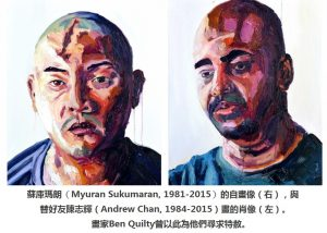 Myuran Sukumaran, self portrait and portrait of fellow death-row inmate Andrew Chan.