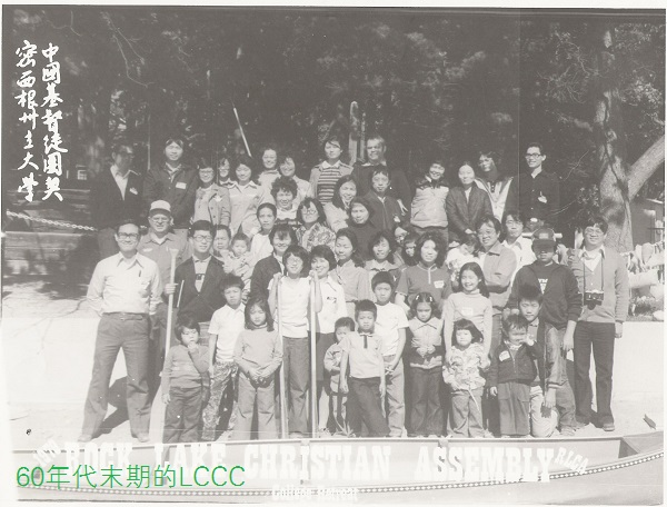 BH74-26-7828-圖1-LCCC4-60年代末期珍貴的教會照片 宽600