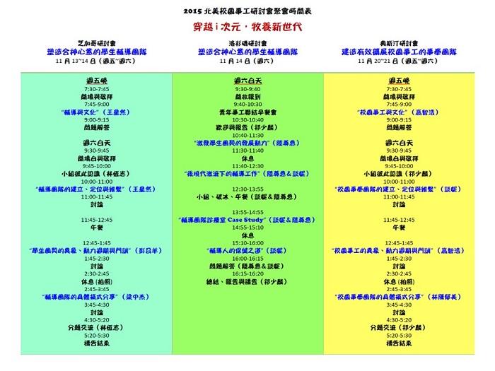 2015 校園事工研討節目表