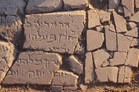 Kursi Jewish wall inscription