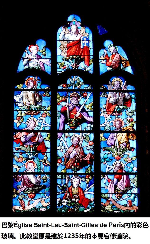 P1010269_Paris_Ier_Eglise-Saint-Leu-Saint-Gilles_vitrail_reductwk