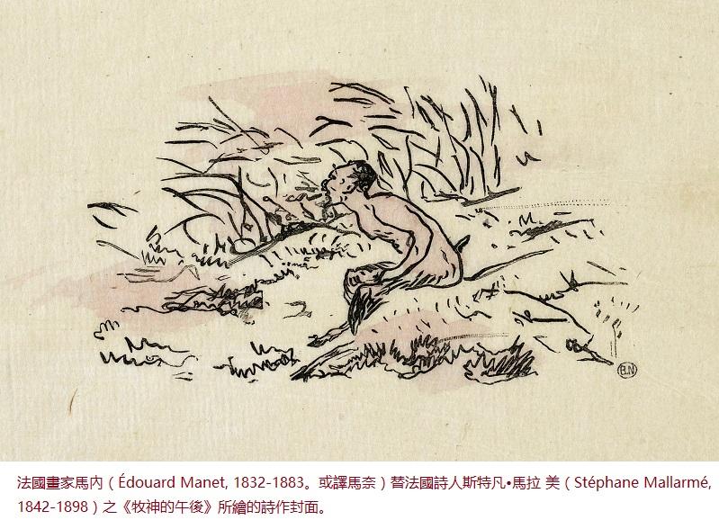 BH78-16-8195-圖1-Frontispiece by Édouard Manet(1832-1883) for the poem L'après-midi d'un faune by Stéphane Mallarmé W800