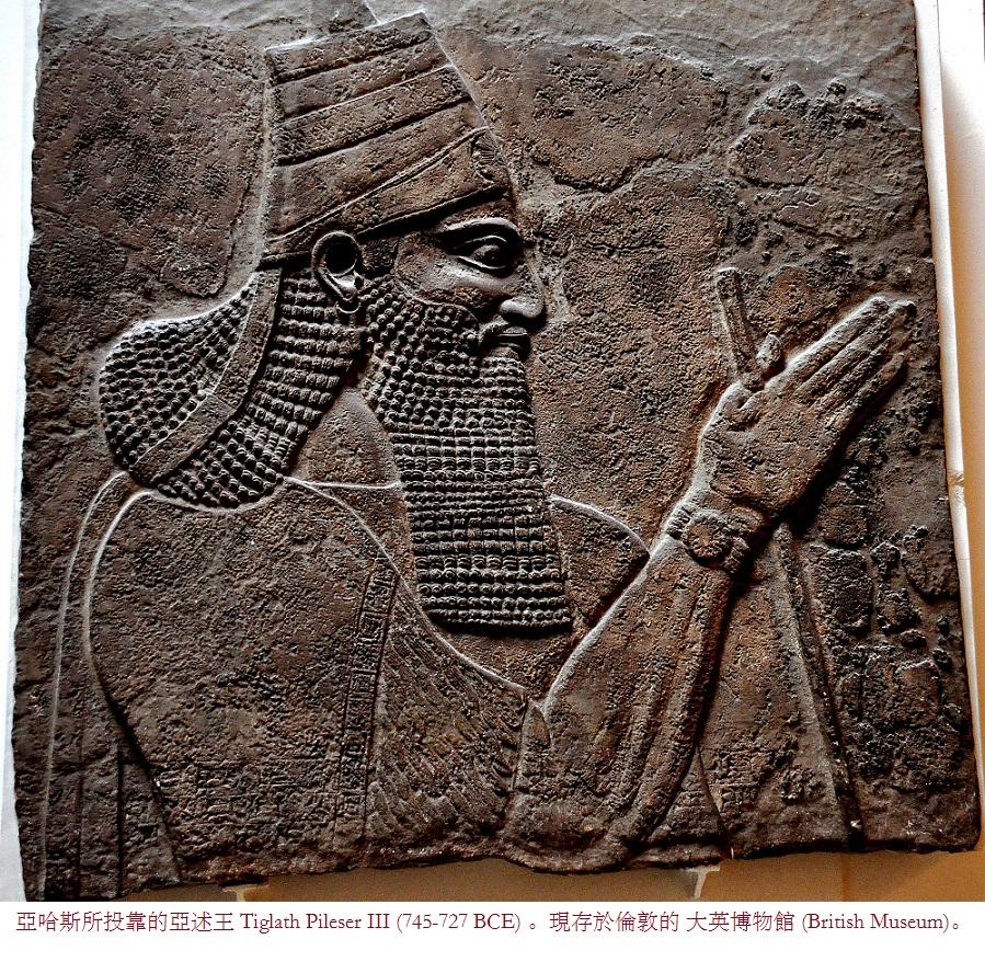 BH78-49-7993-圖2-Tiglath Pileser III (745-727 BCE) W900