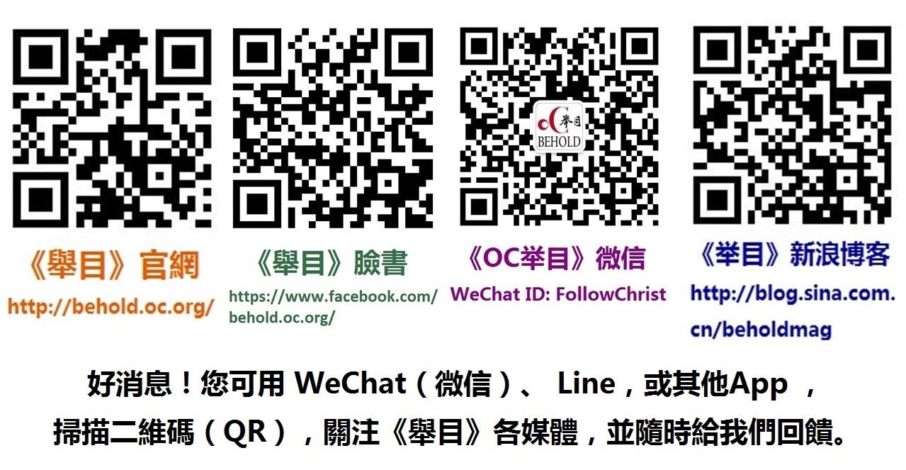 BH-All medias-QR Code-for BH-繁體