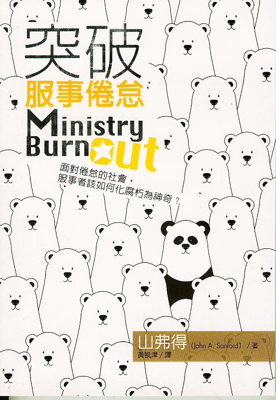 ministryburnout