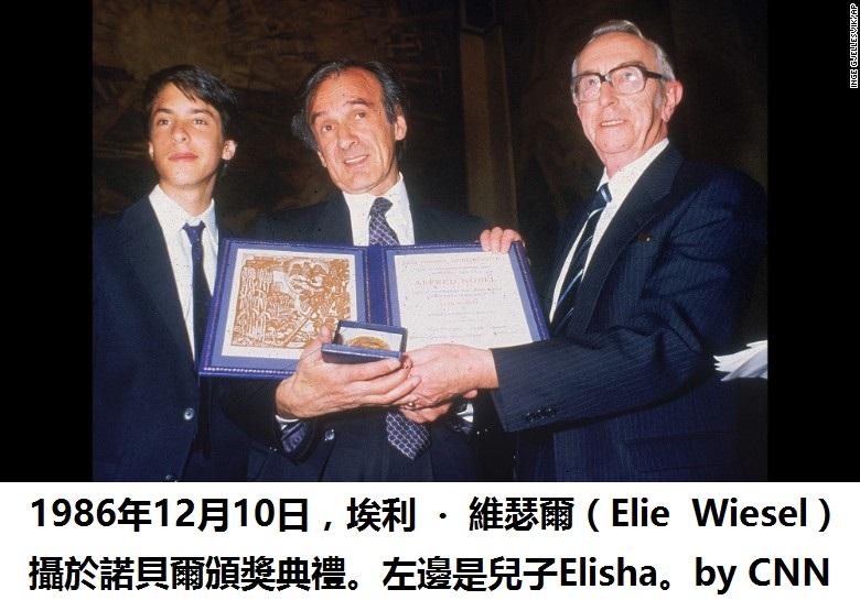 pic2-elie-wiesel-nobel-1986-12-10