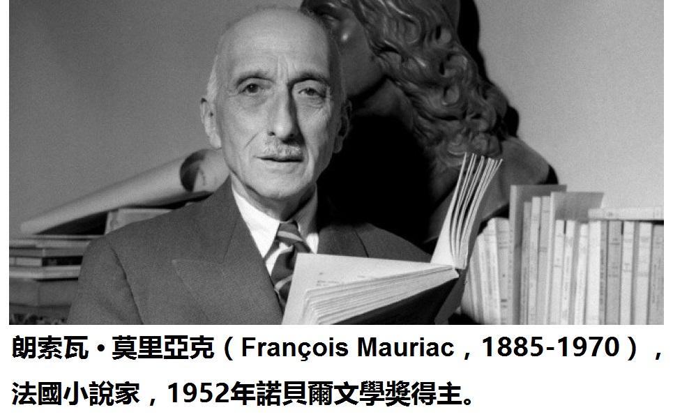 pic8-lettre-ouverte-a-francois-mauriac-1950
