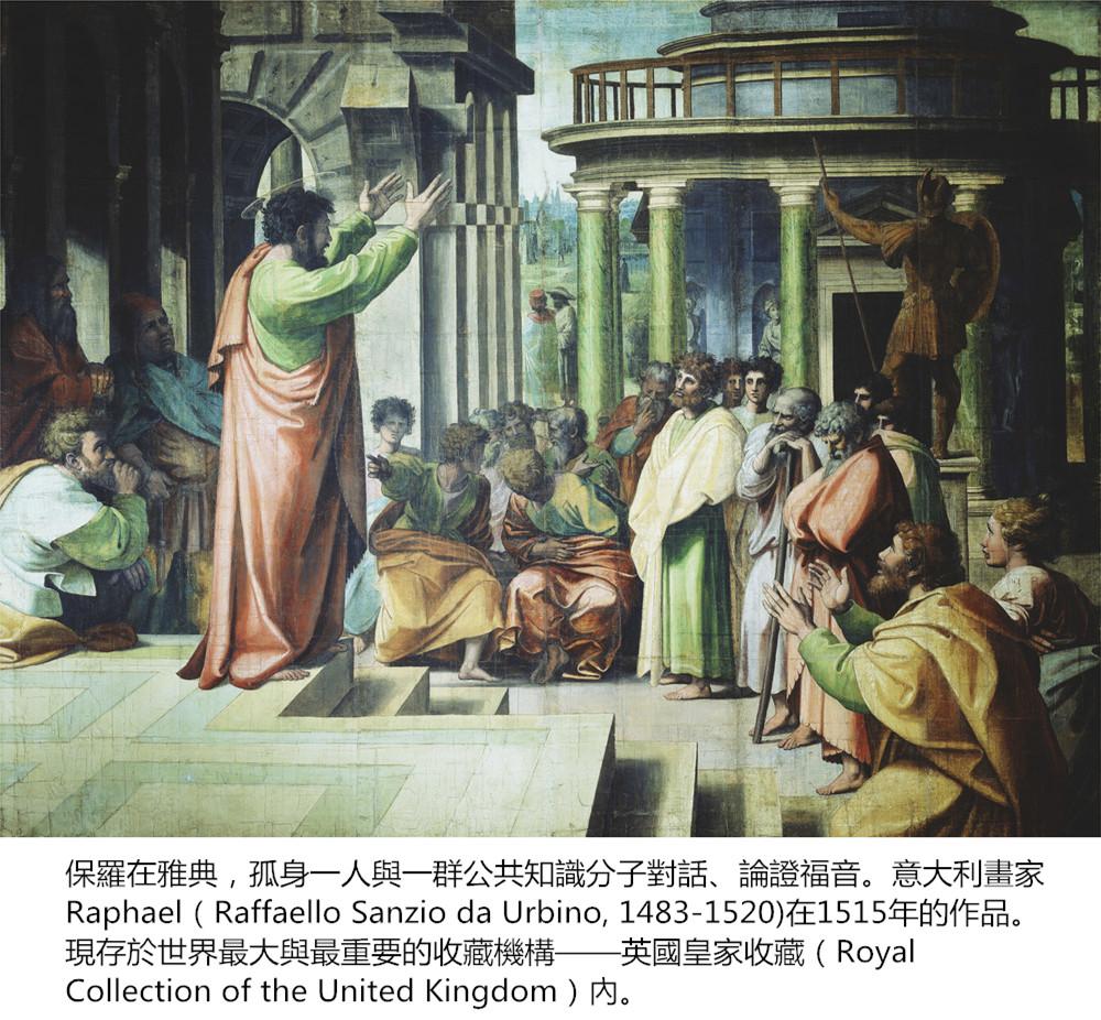bh79-28-8303-raffaello-sanzio-da-urbino-raphael-stpaulpreachingatathens
