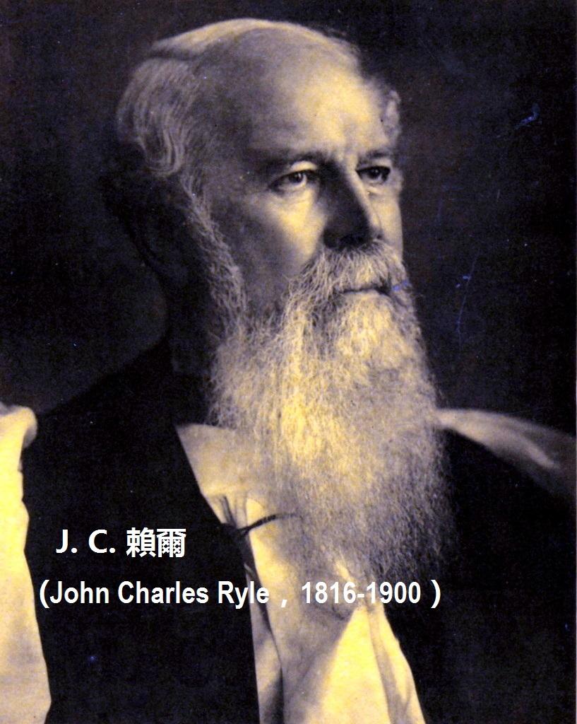 pic4-john-charles-ryle%ef%bc%8c1816-1900%e3%80%82%e5%88%a9%e7%89%a9%e6%b5%a6%e4%b8%bb%e6%95%99-edit