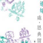 《在邊緣處,恩典留痕》(陳培德)2017.02.01