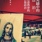 《夾縫中的漂泊:香港教會的行旅政治》(陳培德)2017.06.16