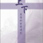 《上下》(劉同蘇)2017.10.02