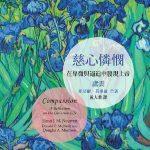 《慈心怜悯》——怜悯主题书介(陈培德)2017.12.06