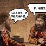 美国人对福音派及重生基督徒的自我看法(渔夫)2018.01.26