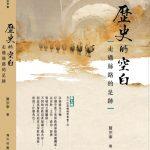 新書介紹《歷史的空白》