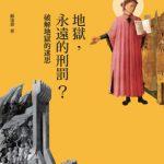《地獄,永遠的刑罰?──破解地獄的迷思》(陳培德)2016.12.15