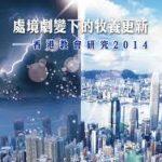 《處境劇變下的牧養更新──香港教會研究2014》(陳培德)2017.01.16