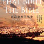 《創造聖經的城市》(陳培德)2017.04.17