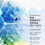 體驗傳奇教會,一同改變世界(IMF)2017.05.16