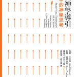 《實踐神學導引──服事中的神學思考》(陳培德)2017.12.04