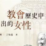 新书介绍――《教会歴史中杰出的女性》